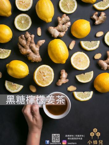 檸檬黑糖姜茶.jpg