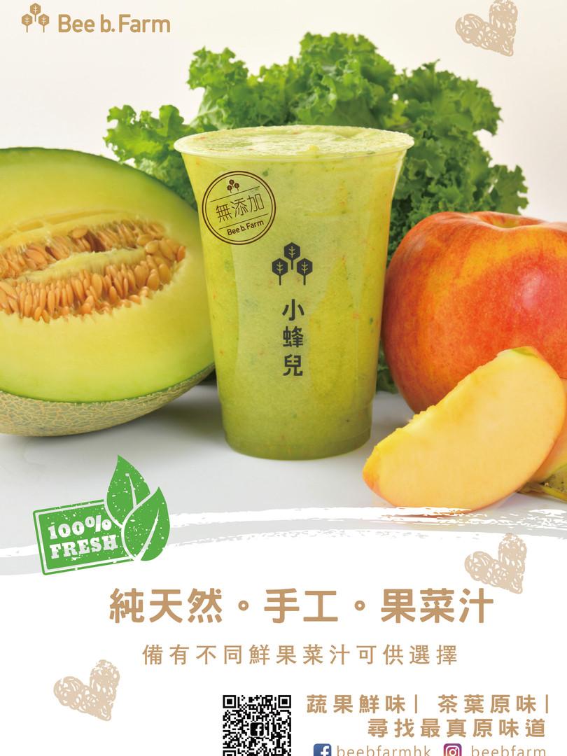 果菜汁 (1).jpg