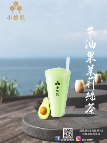 牛油果茉莉綠茶 A4.jpg