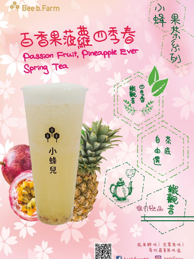百香果菠蘿四季春 (1).jpg