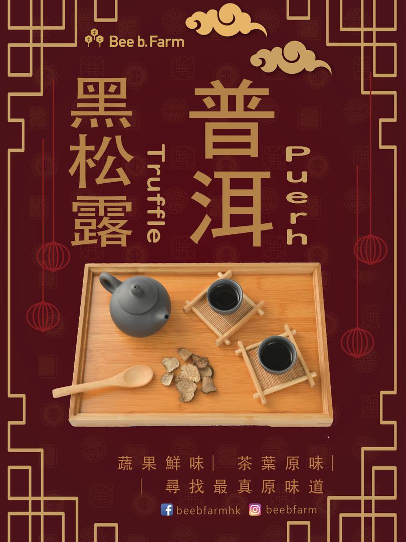 A4黑松露普洱茶 (1).jpg