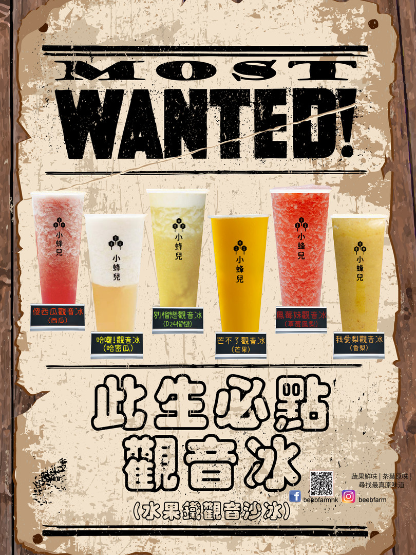 Most Wanted 觀音冰 with footer.jpg