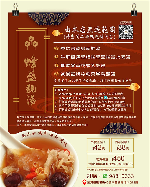 soup poster.jpg