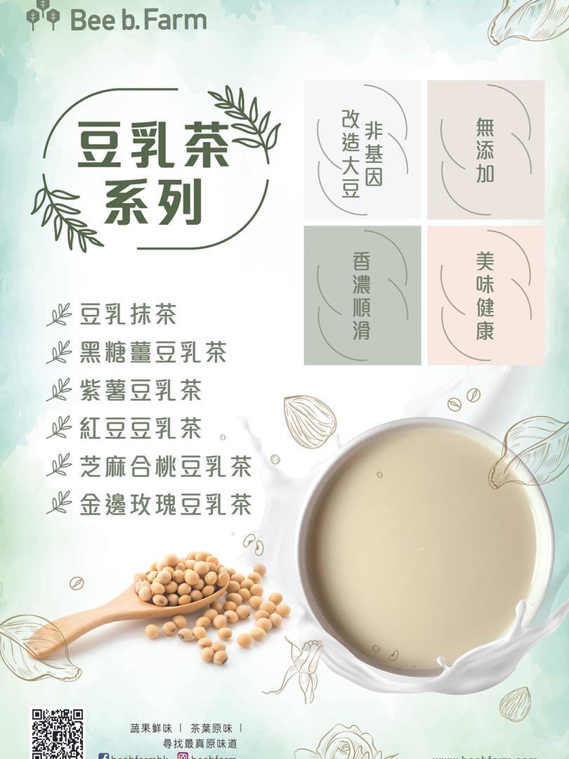 豆乳茶_A4 OP-01.jpg