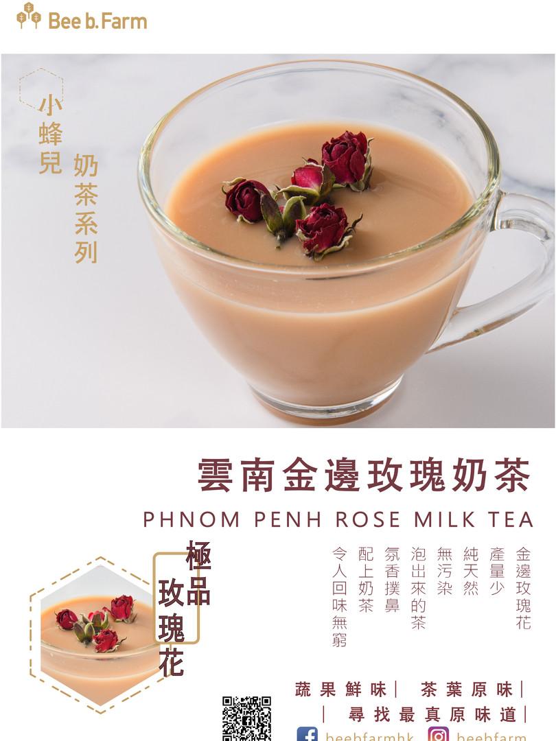 QR CODE-金邊玫瑰奶茶01-01 (1).jpg