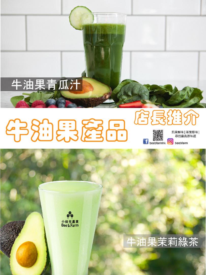 牛油果產品 v3.jpg