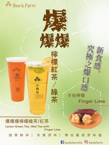手指檸檬 (1).jpg