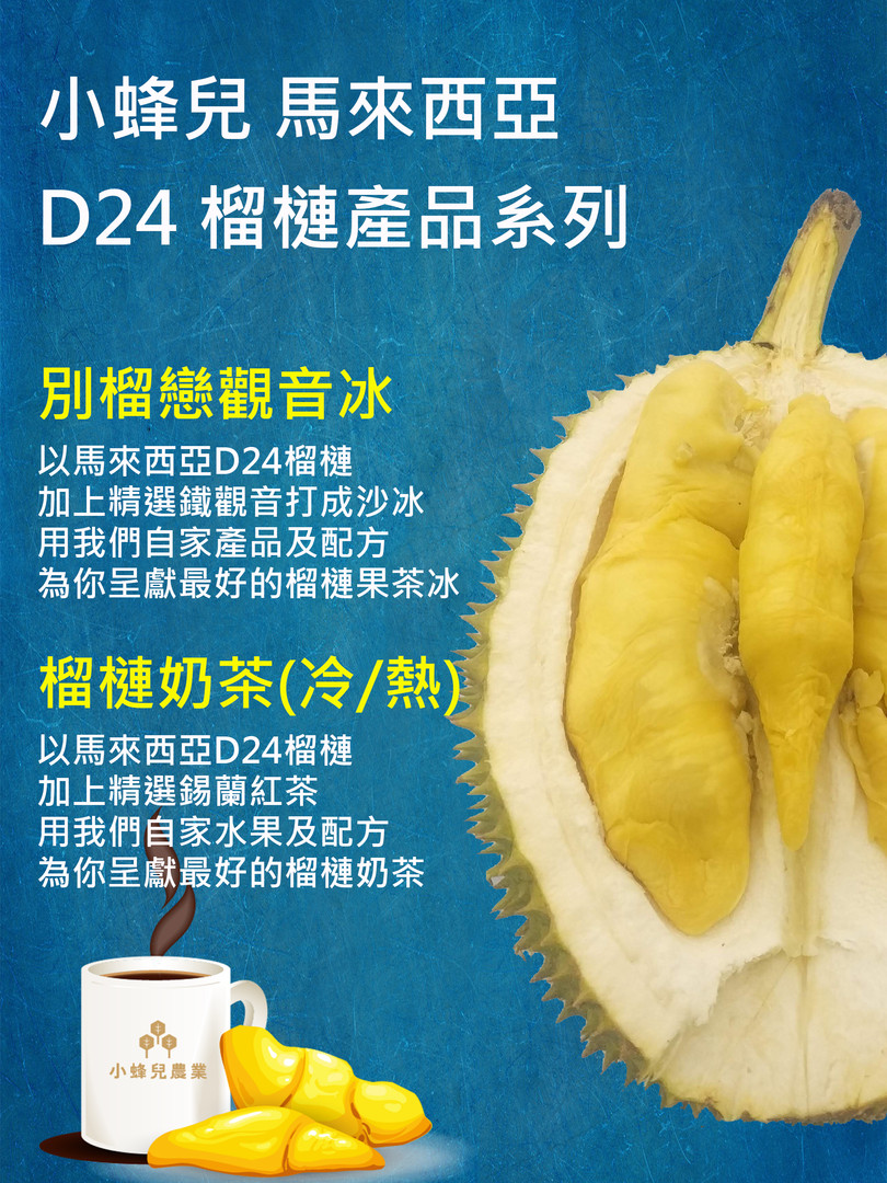 Durian Products.jpg