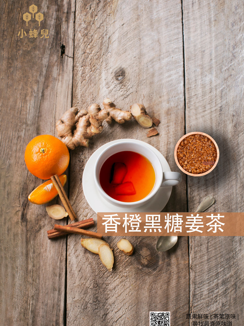 香橙黑糖姜茶.jpg