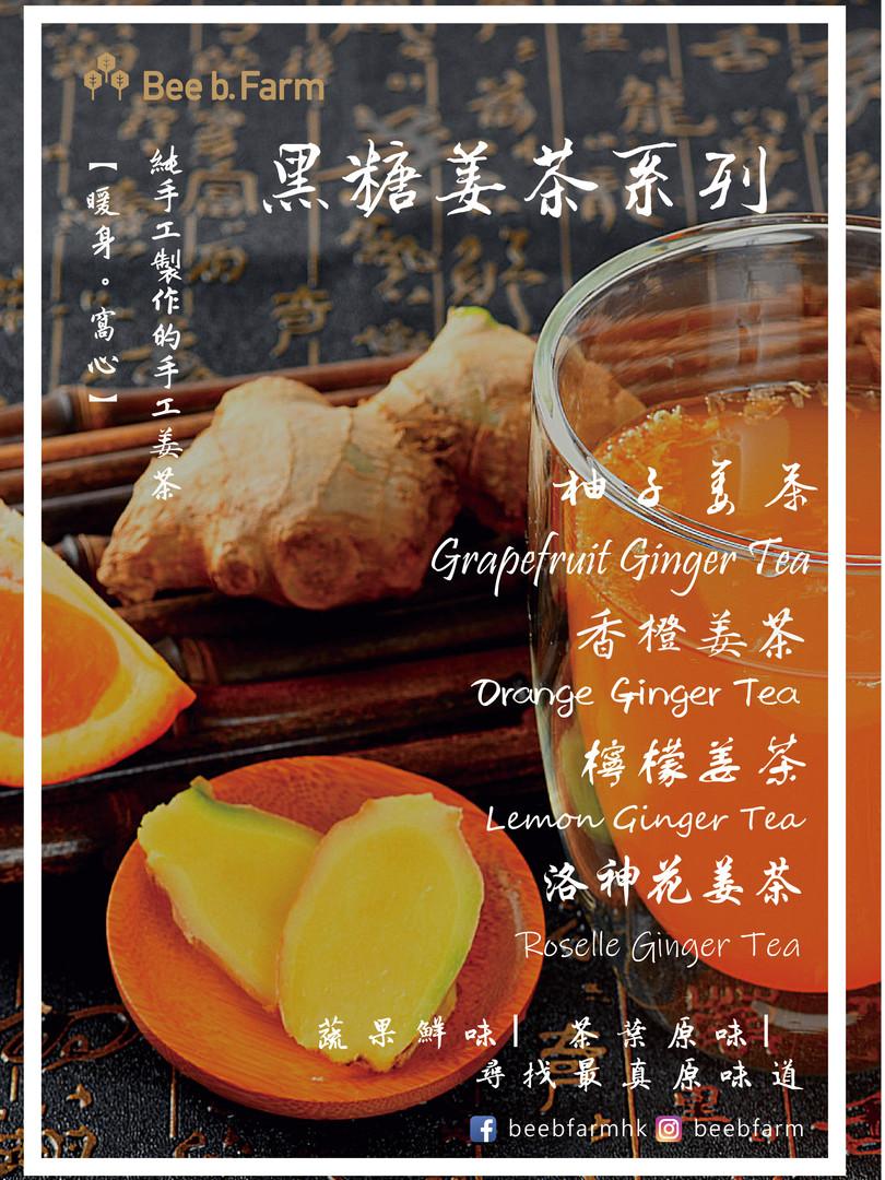 黑糖薑茶.jpg