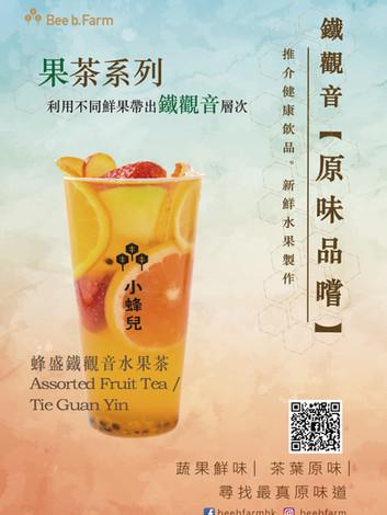 水果茶 (1).jpg