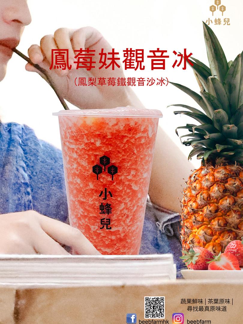 鳳莓妹觀音冰.jpg
