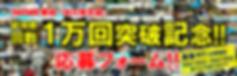 応募フォームバナー3.png