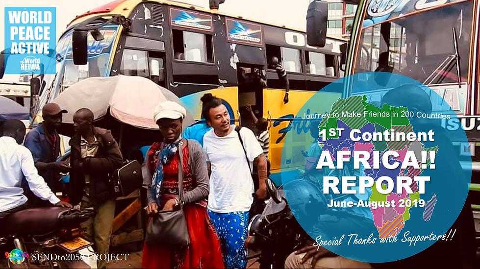 アフリカレポートバナー3.png