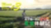 サムネイル.track.3-4.png