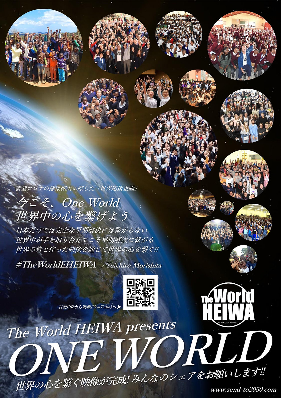 【FLYER.1】「ONE WORLD MOVIE」を世界へ届けるチラシ_pag