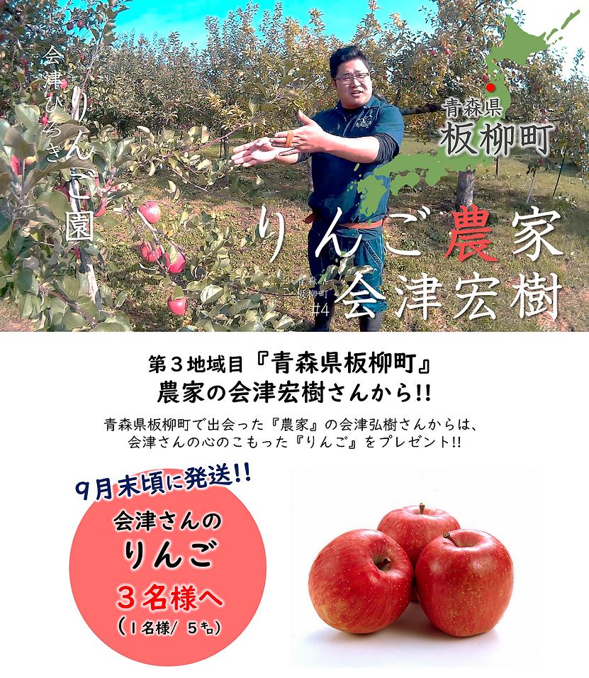 会津2.png