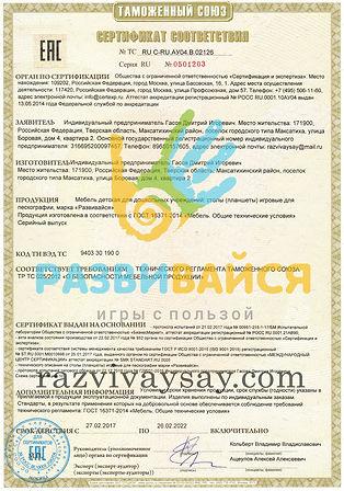 Сертификат на планшет новый с водяным зн