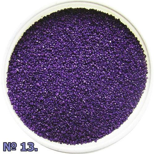 Цветной песок №13 Фиолетовый