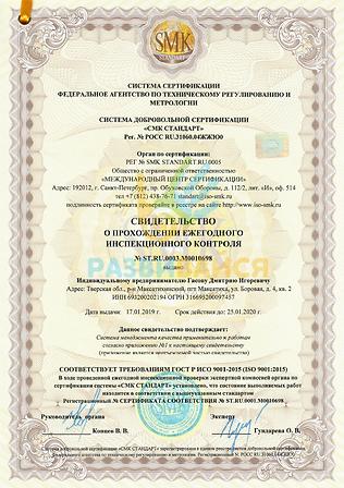 сертификат безопасности мебельной продук