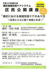 区民公開講座.JPG