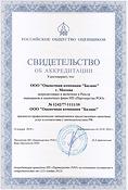 Аккредитация.png