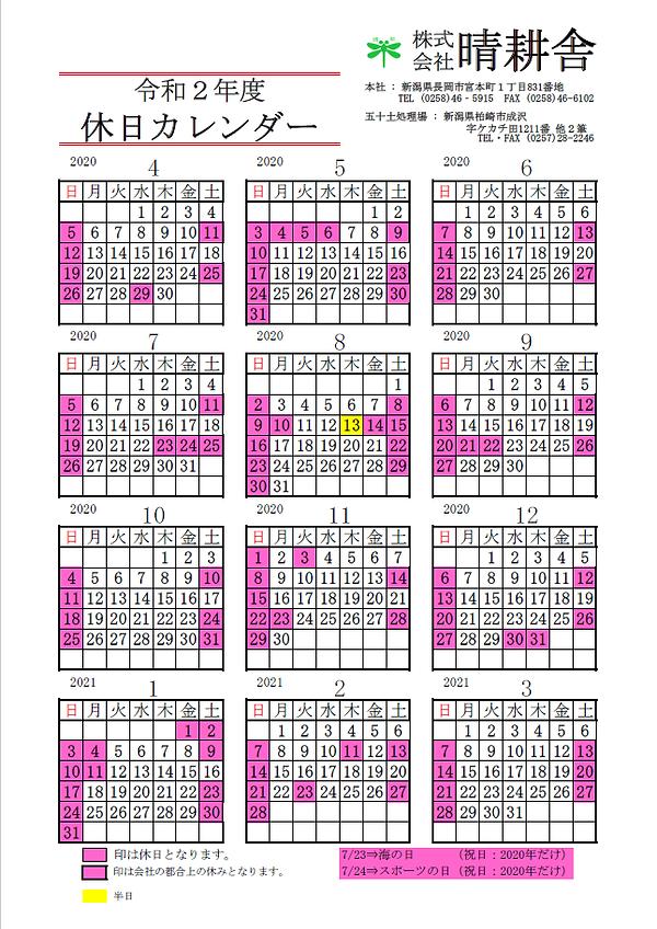 令和2年度休日カレンダー2.png
