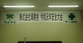 令和元年 7/20(土) ㈱晴耕舎 安全大会