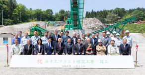 令和元年 5/24(金) 五十土プラント増設工事 竣工式