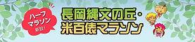 バナー600×130_長岡縄文の丘・米百俵マラソン.jpg