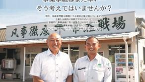 「国土交通省の中小企業のための事業承継ガイド」に掲載されました。