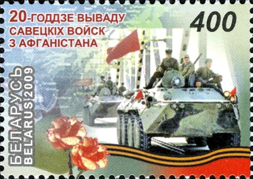 2009._Stamp_of_Belarus_02-2009-01-16-m
