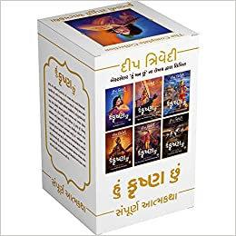 Hu Krishna Chhu   Box Set (6 Volumes)