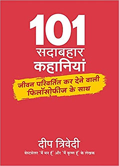 101 ALL TIME GREAT STORIES - HINDI