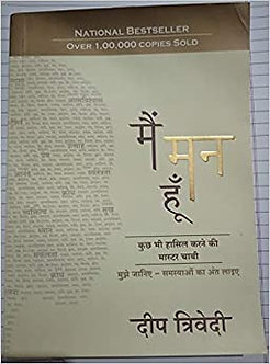 Main Mann Hoon - (I am the Mind)- Hindi