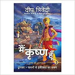 Main Krishna Hoon- Vol 3