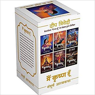 Main Krishna Hoon   Box Set (6 Volumes)