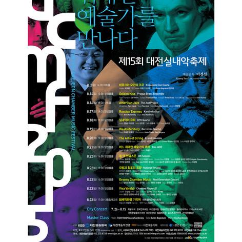 2015 Daejeon Chamber Music Festival