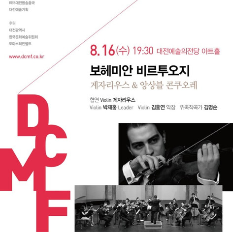 2017 Daejeon Cosmopolitan Music Festival