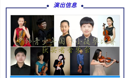 2018 Young Talented Concert in Shanghai