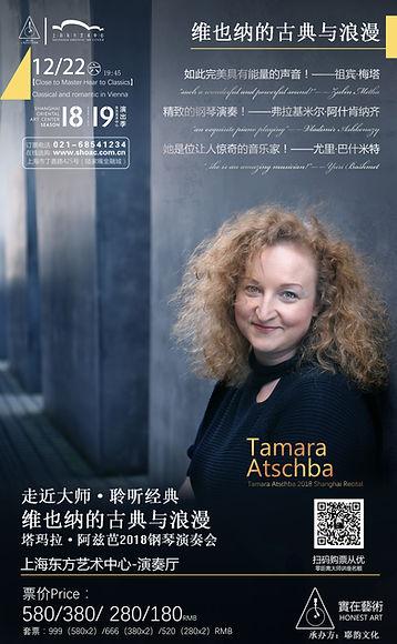 Tamara Atschba 2018_12_1.jpg