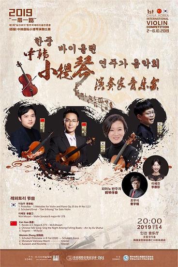 한중 바이올린 국제 콩쿨 기념 음악회