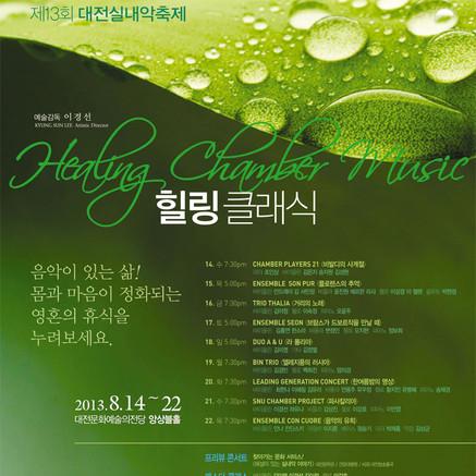 2013 Daejeon Chamber Music Festival