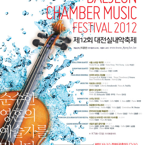 2012 Daejeon Chamber Music Festival