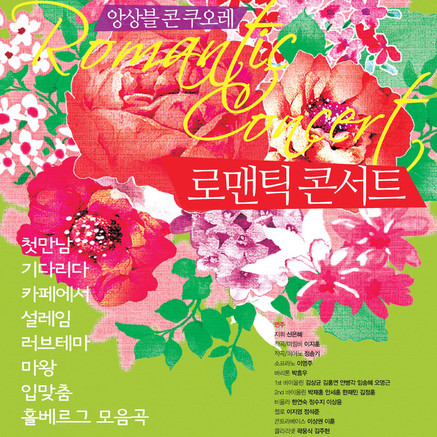 2014 Romantic Concert