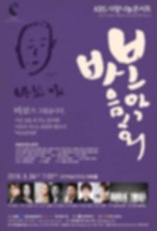 김수환추기경 추모 음악회