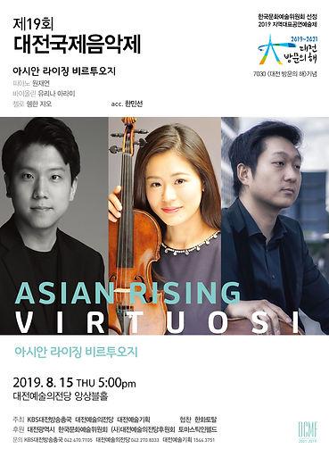 대전 한중일 콘서트.jpg