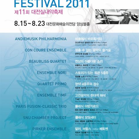 2011 Daejeon Chamber Music Festival
