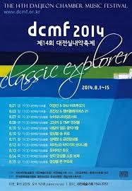 2014 Daejeon Chamber Music Festival