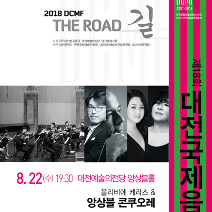 2018 Daejeon Chamber Music Festival